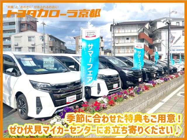トヨタカローラ京都(株) 伏見マイカーセンターの店舗画像