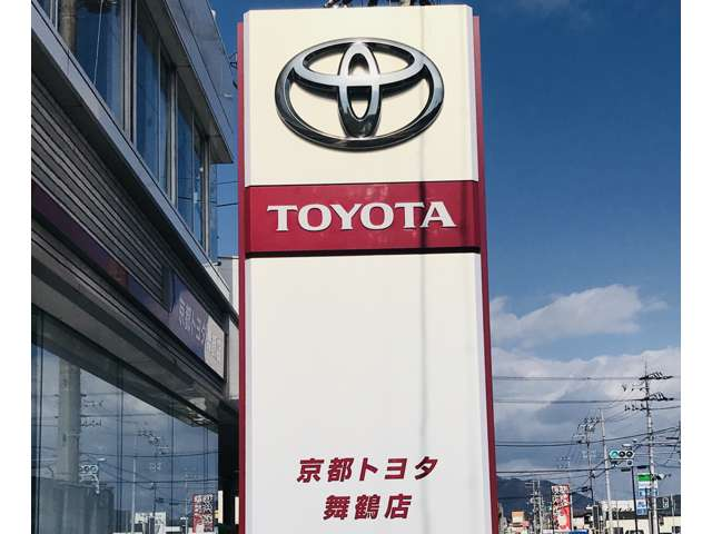 京都トヨタ自動車(株) 舞鶴店の店舗画像