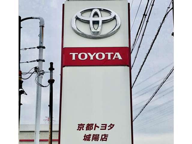 京都トヨタ自動車(株) 城陽店の店舗画像