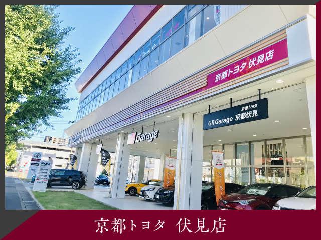 京都トヨタ自動車(株) 伏見店の店舗画像
