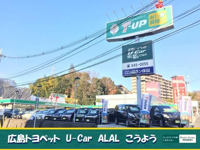 広島トヨペット U−Car ALALこうようの店舗画像