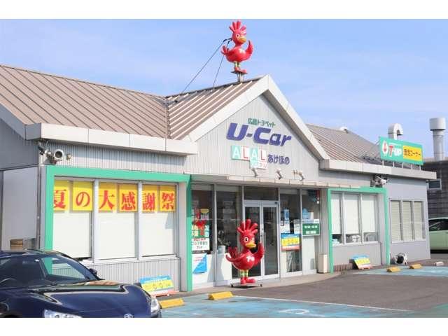 広島トヨペット U−Car ALALあけぼのの店舗画像