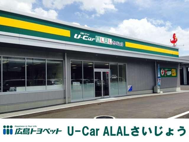 広島トヨペット U−Car ALALさいじょうの店舗画像
