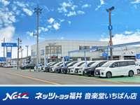 安心・信頼の中古車ブランド「トヨタ認定中古車」取扱い店!