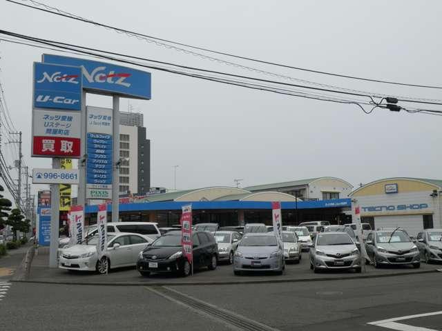 ネッツトヨタ愛媛 J.Spot問屋町の店舗画像