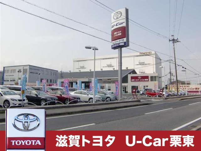 [滋賀県]滋賀トヨタ自動車株式会社 U−Car栗東