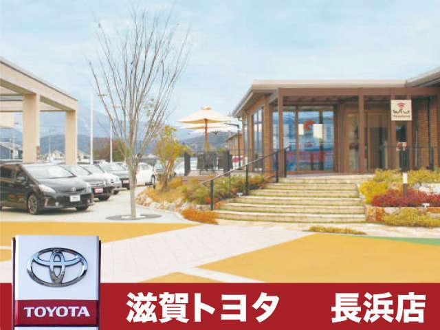 滋賀トヨタ自動車株式会社 Wi−Wi Nagahamaの店舗画像