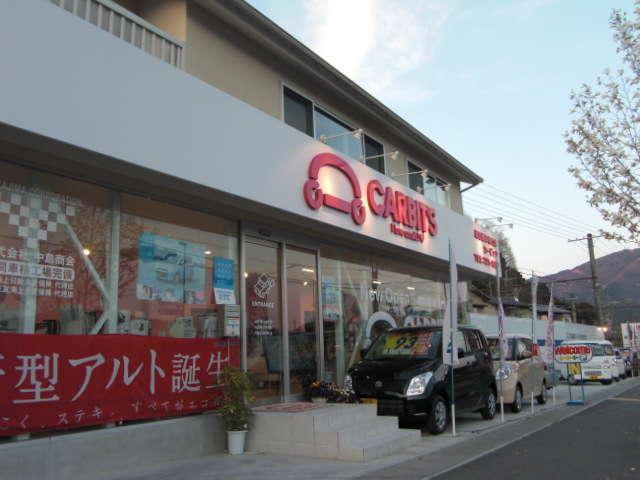 カービッツ本社 の店舗画像