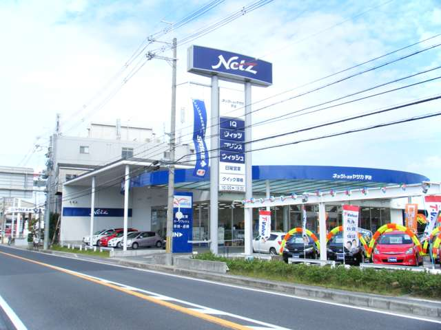 ネッツトヨタヤサカ(株) 宇治店の店舗画像