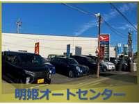 明姫オートセンター