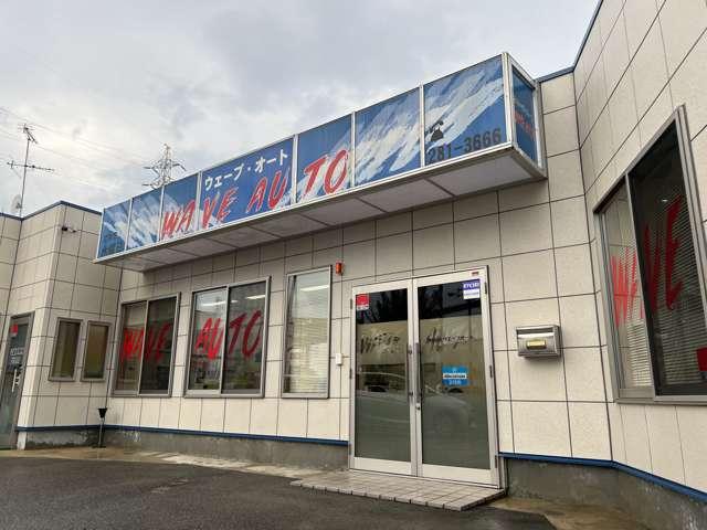 (有)ウェーブオート の店舗画像