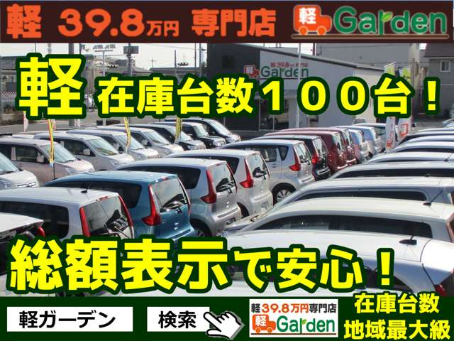 [兵庫県]軽39.8万円専門店 軽Garden (株)ネオ
