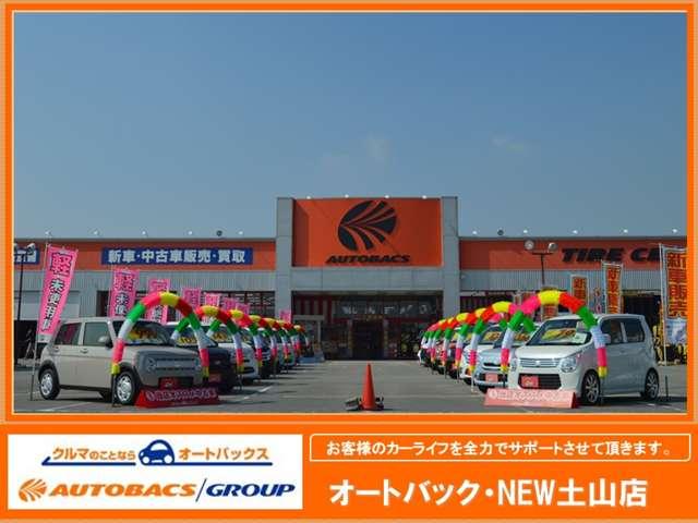 [兵庫県]オートバックス ・NEW土山店