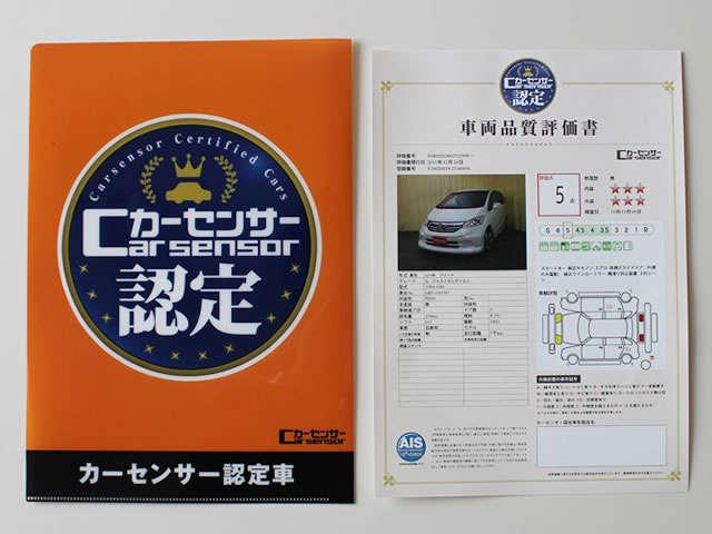 全車「カーセンサー認定」を受けています。第三者検査機関AISの検査により信頼性の高い評価点が付いています。