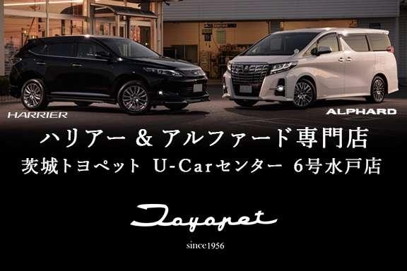 [茨城県]茨城トヨペット株式会社 U−Carセンター6号水戸店