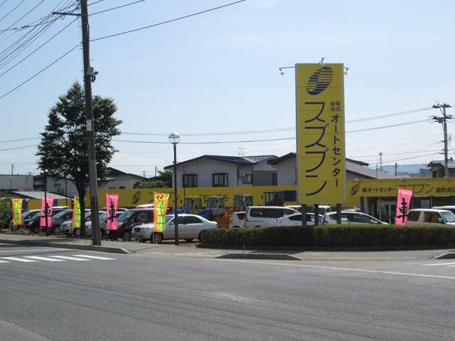 株)オートセンタースズブン 舘...