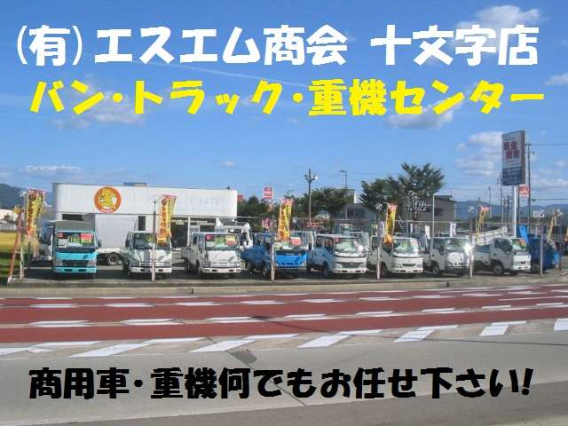 CAR CITY AKITA エスエム自動車商会 元清水店紹介画像