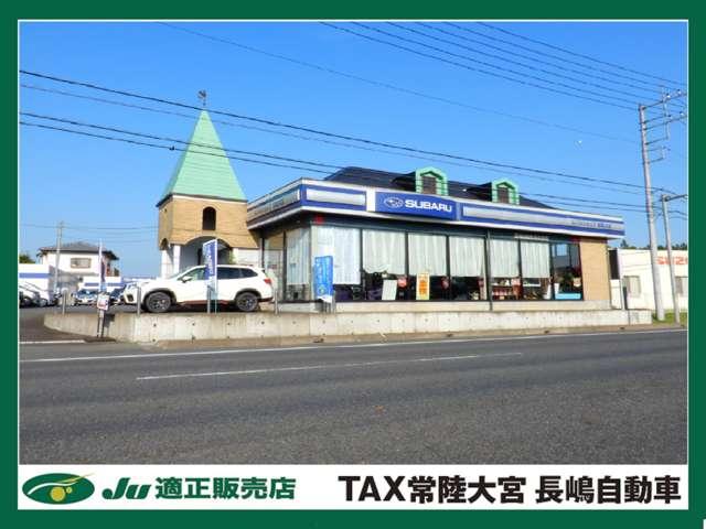 [茨城県]TAX常陸大宮 長嶋自動車(株)