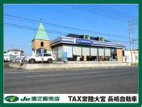 TAX常陸大宮 長嶋自動車(株) メイン画像