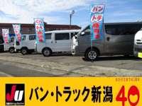 バン・トラック新潟