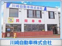 川崎自動車株式会社 メイン画像
