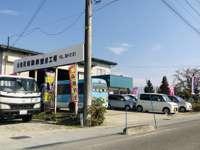(有)笹原自動車整備工場 メイン画像