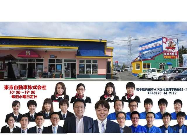 東京自動車株式会社紹介画像