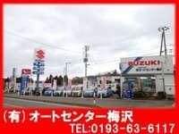 (有)オートセンター梅沢