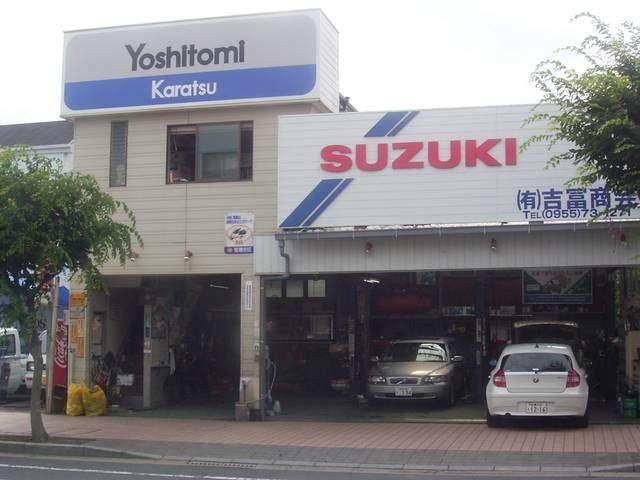 有限会社吉冨商会 の店舗画像