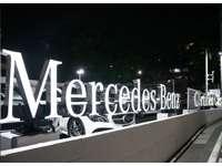 メルセデス・ベンツ正規販売店 3月総決算セール!アフターサービスもお任せ下さい。