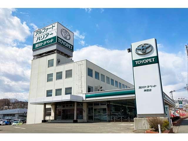 旭川トヨペット(株) U−Carセンター神居店の店舗画像