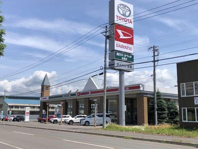 旭川トヨペット(株) 名寄店の店舗画像