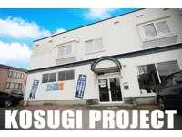 (有)コスギプロジェクト メイン画像