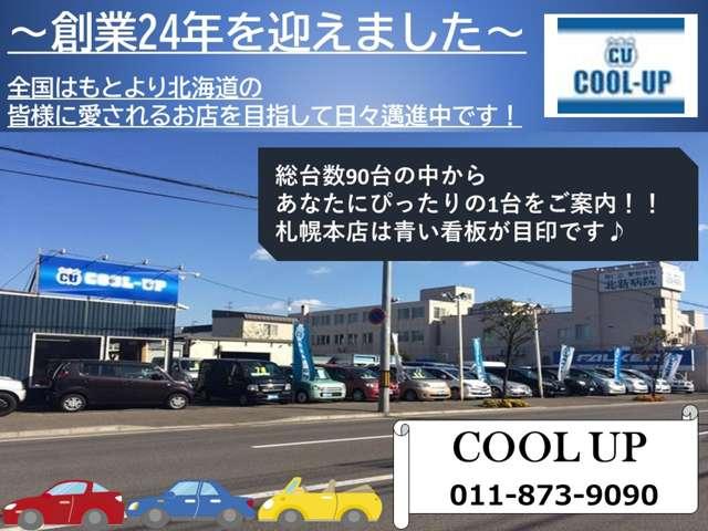 COOL-UP紹介画像