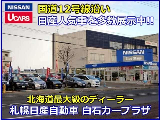 [北海道]札幌日産自動車(株) 白石カープラザ