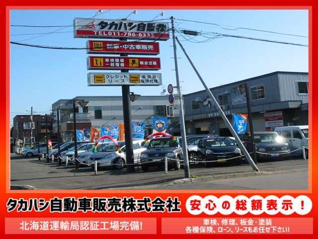 [北海道]タカハシ自動車販売(株)