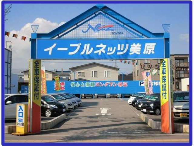 [北海道]ネッツトヨタ函館(株) イーブルネッツ美原店