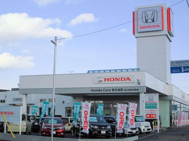 Honda Cars 南北海道 苫小牧新中野店 | 中古車なら ...