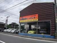 南福岡オートセンター メイン画像