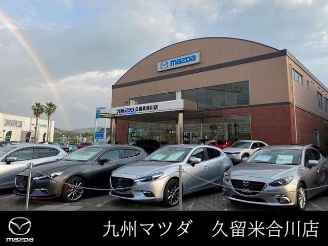九州マツダ 久留米合川店の店舗画像