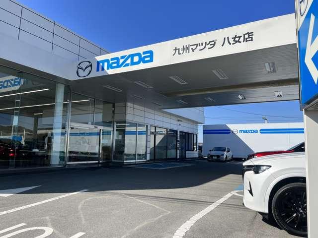 九州マツダ 八女店の店舗画像