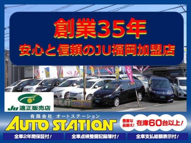 オートステーション 人気のミニバン専門店紹介画像