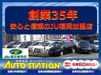 オートステーション 人気のミニバン専門店 メイン画像