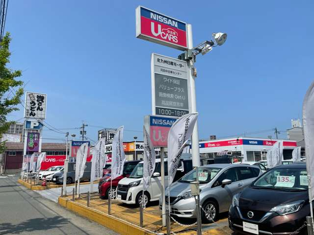 北九州日産モーター(株) 苅田中古車センターの店舗画像