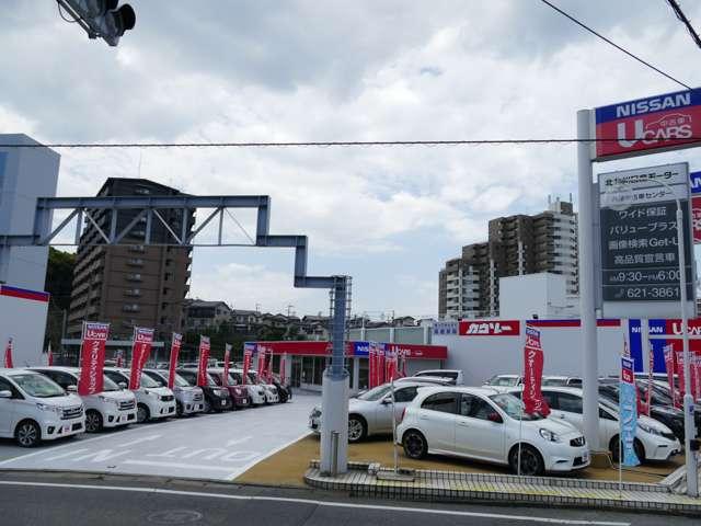 北九州日産モーター(株) 八幡中古車センターの店舗画像