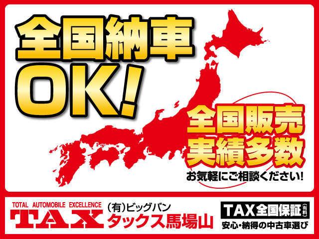 TAX馬場山 (有)ビッグバン お店紹介ダイジェスト