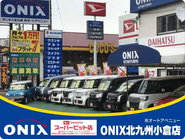(有)オートアベニュー ONIX北九州小倉店の店舗画像