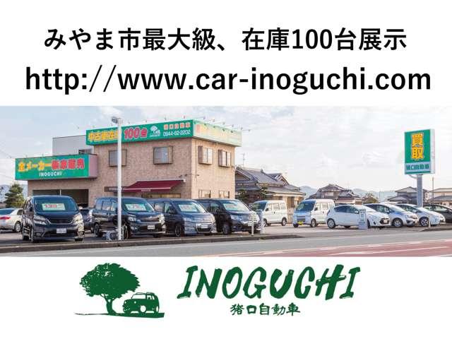 (有)猪口自動車 の店舗画像