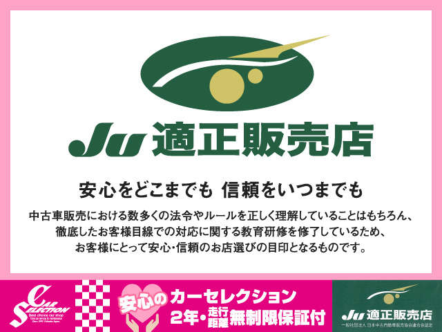 カーセレクション紹介画像