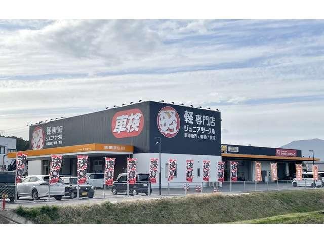 軽39.8万円専門店 ジュニアサークル の店舗画像